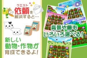 Androidアプリ「ちょこっとファーム【無料ゲーム】」のスクリーンショット 3枚目