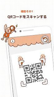 Androidアプリ「QRコードおじさん  広告なしの無料QRコード読み取りアプリ」のスクリーンショット 1枚目