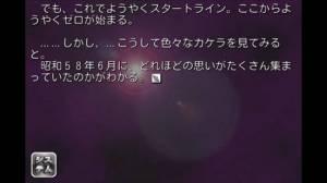 Androidアプリ「ひぐらしのなく頃に解 祭囃し編」のスクリーンショット 4枚目