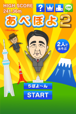 Androidアプリ「あべぽよ2」のスクリーンショット 1枚目