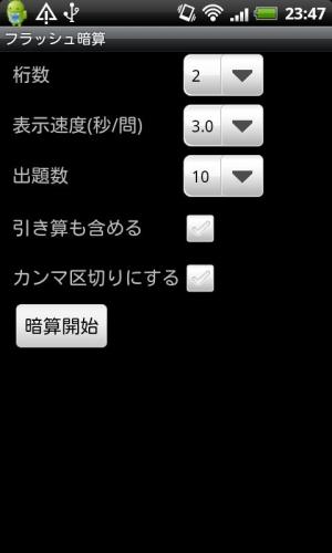 Androidアプリ「フラッシュ暗算」のスクリーンショット 1枚目
