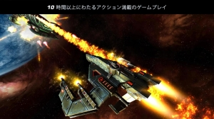 Androidアプリ「Galaxy on Fire 2™ HD」のスクリーンショット 5枚目