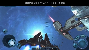 Androidアプリ「Galaxy on Fire 2™ HD」のスクリーンショット 3枚目