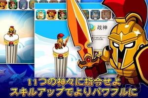 Androidアプリ「防衛せよ!オーマイゴッド!」のスクリーンショット 3枚目