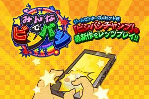 Androidアプリ「みんなでビシバシ」のスクリーンショット 1枚目