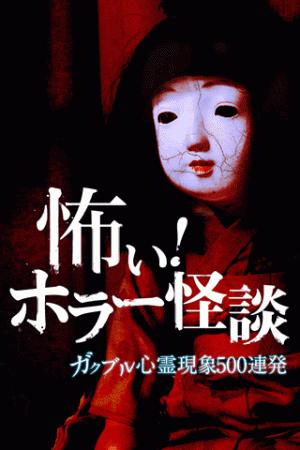 Androidアプリ「【閲覧注意】マジやば!怖い話2015〜ホラー心霊500連発」のスクリーンショット 5枚目