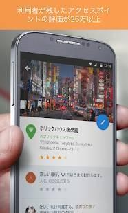 Androidアプリ「osmino Wi-Fi: 無料WiFi」のスクリーンショット 4枚目