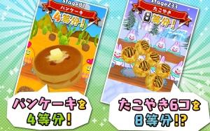 Androidアプリ「はらぺこピープル![カットパズルゲーム]」のスクリーンショット 3枚目
