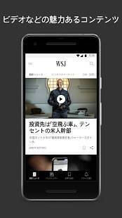 Androidアプリ「The Wall Street Journal:ビジネス&マーケットニュース」のスクリーンショット 5枚目