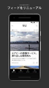 Androidアプリ「The Wall Street Journal:ビジネス&マーケットニュース」のスクリーンショット 1枚目