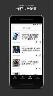 Androidアプリ「The Wall Street Journal:ビジネス&マーケットニュース」のスクリーンショット 3枚目