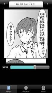 Androidアプリ「ラッキーボーイ6(無料漫画)」のスクリーンショット 4枚目
