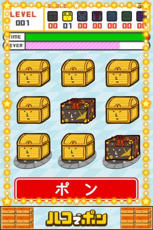 Androidアプリ「ハコでポン」のスクリーンショット 3枚目