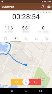 Androidアプリ「Runtastic Mountain Bike サイコン」のスクリーンショット 1枚目