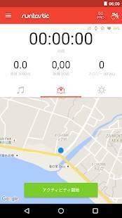 Androidアプリ「Runtastic ロードバイク - サイクリングをGPSで計測・記録するサイクルコンピューター」のスクリーンショット 1枚目