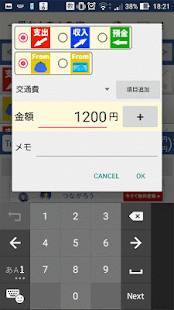 Androidアプリ「一番かんたんな家計簿 LITE」のスクリーンショット 2枚目