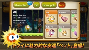 Androidアプリ「キウイダッシュ」のスクリーンショット 5枚目