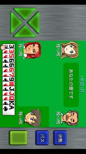 Androidアプリ「成金大富豪」のスクリーンショット 1枚目