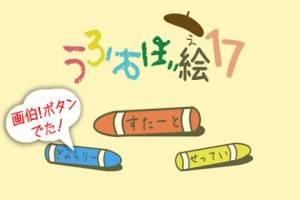 Androidアプリ「うろおぼ絵17」のスクリーンショット 1枚目