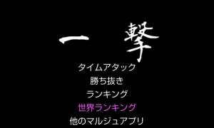 Androidアプリ「一撃」のスクリーンショット 5枚目
