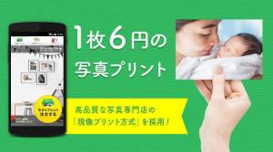 Androidアプリ「写真プリント アプリで簡単注文 しまうまプリント」のスクリーンショット 1枚目