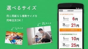 Androidアプリ「写真プリント アプリで簡単注文 しまうまプリント」のスクリーンショット 4枚目
