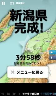 Androidアプリ「全国市町村ジグソーパズル」のスクリーンショット 2枚目