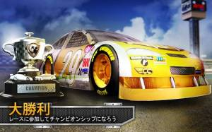 Androidアプリ「Big Win Racing (レーシング)」のスクリーンショット 5枚目