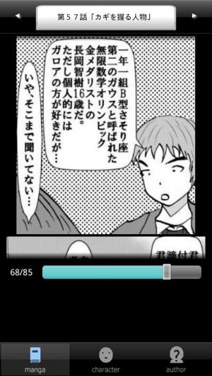 Androidアプリ「ラッキーボーイ8(無料漫画)」のスクリーンショット 1枚目