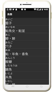 Androidアプリ「難読漢字辞書」のスクリーンショット 2枚目