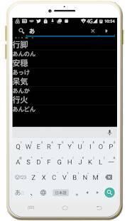 Androidアプリ「難読漢字辞書」のスクリーンショット 3枚目