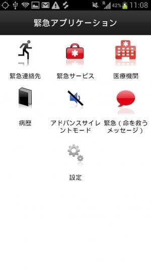 Androidアプリ「緊急の際」のスクリーンショット 2枚目
