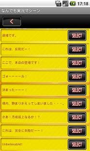Androidアプリ「なんでも実況マシーン!」のスクリーンショット 2枚目