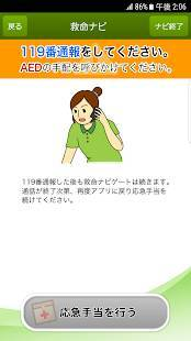 Androidアプリ「救命ナビ」のスクリーンショット 2枚目