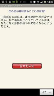 Androidアプリ「ことわざ・四字熟語・難読漢字 学習小辞典【広告なし版】」のスクリーンショット 4枚目