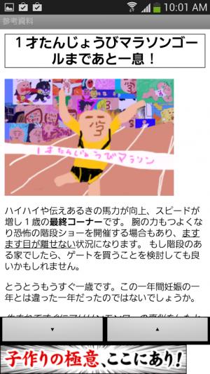 Androidアプリ「育児週刊パパ」のスクリーンショット 3枚目