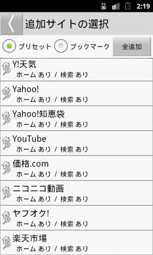 Androidアプリ「検索選択」のスクリーンショット 2枚目