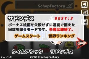 Androidアプリ「目押し王」のスクリーンショット 3枚目