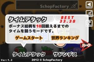 Androidアプリ「目押し王」のスクリーンショット 2枚目