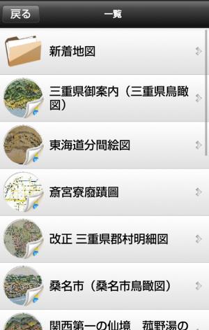Androidアプリ「三重ぶらり」のスクリーンショット 1枚目