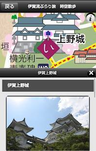 Androidアプリ「伊賀ぶらり」のスクリーンショット 4枚目