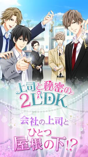 Androidアプリ「上司と秘密の2LDK」のスクリーンショット 1枚目