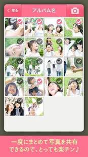 Androidアプリ「まごラブ−超カンタン、シンプルな子どもの育児写真日記。」のスクリーンショット 2枚目