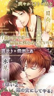 Androidアプリ「新章イケメン大奥◆禁じられた恋 女性向け恋愛ゲーム乙女ゲーム」のスクリーンショット 3枚目