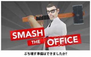Androidアプリ「Smash the Office - Stress Fix!」のスクリーンショット 5枚目