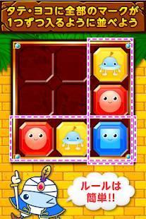 Androidアプリ「ワオっち!ビッツパズル」のスクリーンショット 2枚目