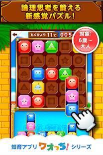 Androidアプリ「ワオっち!ビッツパズル」のスクリーンショット 1枚目