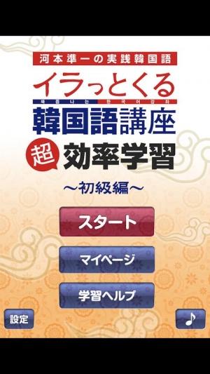 Androidアプリ「河本準一の実践韓国語~イラっとくる韓国語講座~超効率学習 初」のスクリーンショット 1枚目