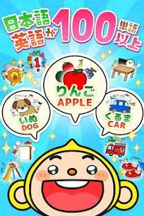 Androidアプリ「キッズ向け 親子で日本語/英語学習 しゃべって!これなぁに?」のスクリーンショット 2枚目
