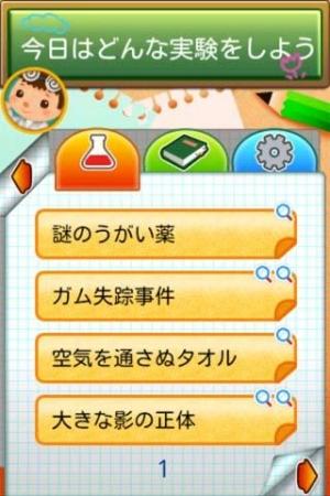 Androidアプリ「ぼくのじゆう研究所」のスクリーンショット 1枚目